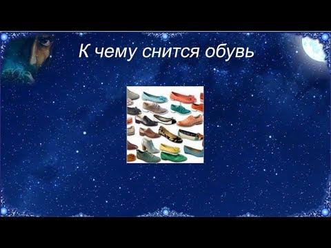 К чему снится Обувь (Сонник)