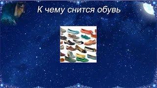 К чему снится Обувь видео -К чему снится Обувь (Сонник)