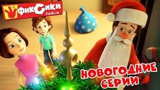 Фиксики - Новогодние и зимние серии (Все серии подряд) / Fixiki