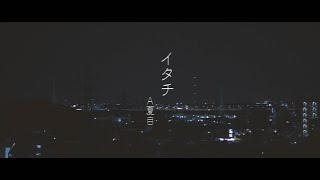 イタチ – A夏目(Official Audio Video)
