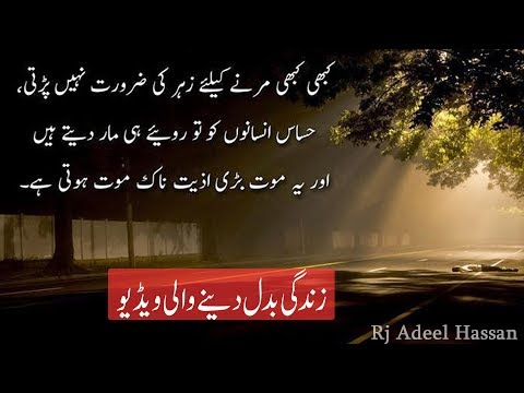 Download Ameezing urdu quotes about life | Adeel Hassan Mp4 HD Video and MP3