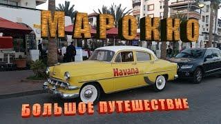 Смотреть онлайн Туризм русских в Марокко, 2017 год