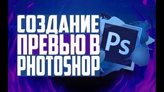 СОЗДАНИЕ ПРЕВЬЮ В PHOTOSHOP!