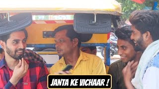 Janta Ka Favourite Smartphone [Aligarh Edition]