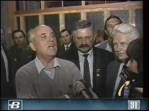 Горбачёв. Возвращение в Москву 23.08.1991