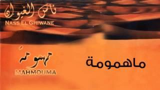Nass El Ghiwane - Mahmouma (Official Audio) | ناس الغيوان - مهمومة