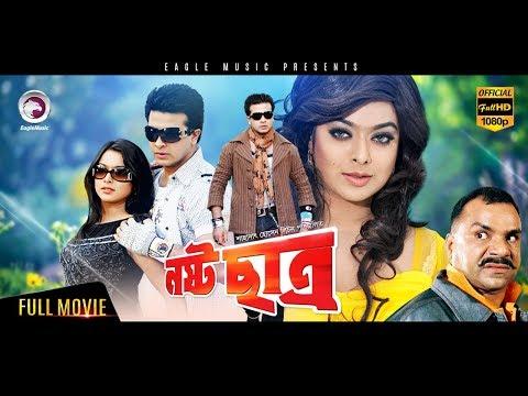 Super Hit Bangla Action Movie | Nosto Chatro | Shakib Khan, Sahara, Misha | Eagle Movies(OFFICIAL)
