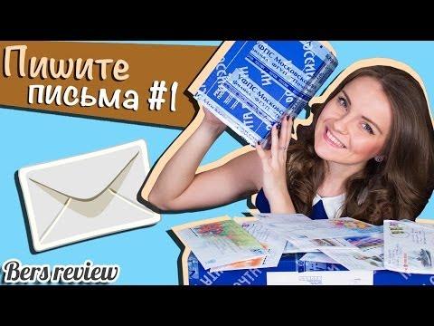 """""""Пишите письма #1"""" (письма и посылки от берсят)"""