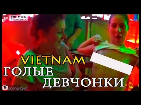 Голые Девчонки и Ночной Хошимин, Вьетнам Хошимин, Голые ...
