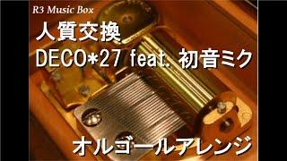 人質交換/DECO*27 feat. 初音ミク【オルゴール】