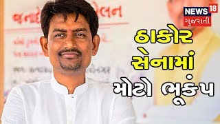 LIVE: Alapsh Thakore Declares The New Structure Of 'Thakor Sena' | News18 Gujarati