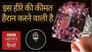 Pink Legacy diamond auctioned off for a world record price (BBC Hindi)