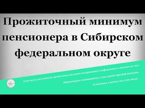 Прожиточный минимум пенсионера в Сибирском федеральном округе