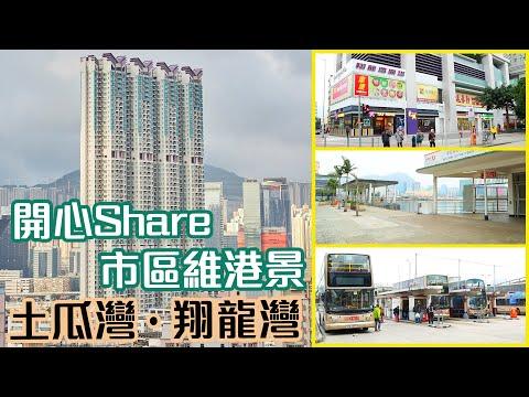 翔龍灣 - 開心Share市區維港景