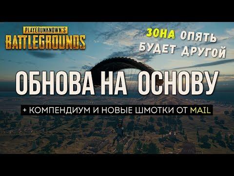 Обновление с зоной / Новости PUBG / PLAYERUNKNOWN'S BATTLEGROUNDS ( 25.10.2017 ) (видео)