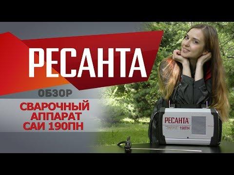 Сварочный инвертор Ресанта САИ-190ПН (65/19)