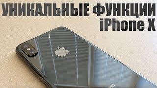 Функции iPhone X, О КОТОРЫХ ТЫ ВОЗМОЖНО НЕ ЗНАЛ!
