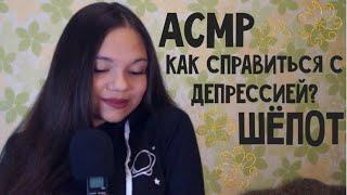 АСМР БЛИЗКИЙ ШЁПОТ: КАК СПРАВИТЬСЯ С ДЕПРЕССИЕЙ? 15 СПОСОБОВ! МОЯ ИСТОРИЯ❤ Болталка asmr whisper