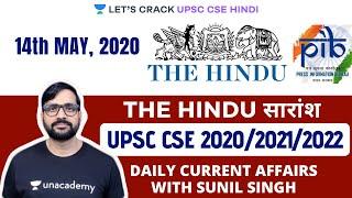 14th May - Daily Current Affairs | The Hindu Summary & PIB - CSE Pre Mains (UPSC CSE/IAS 2020 Hindi)