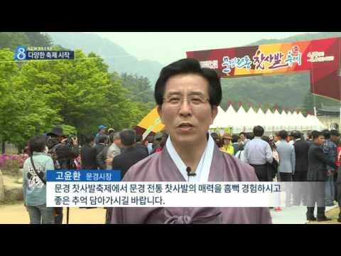 [대구MBC뉴스] 5월, 축제가 시작됐다! 미리보기 사진