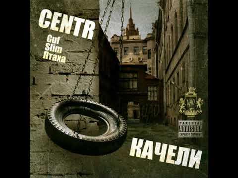 CENTR - Что успеем? (feat. Стриж & Fame)
