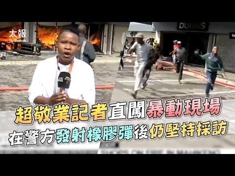 超敬業記者直闖民眾暴動現場,在警方發射橡膠彈後仍堅持採訪