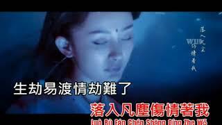Aska Yang Yang Zong Wei Ft Zhang Bi Chen 楊宗緯 + 張碧晨   Liang Liang 凉凉 [KTV]