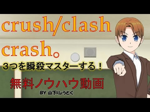 crash と crush と clash の覚え方