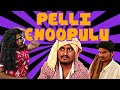 Pelli Choopulu - Latest Telugu Comedy Short Film