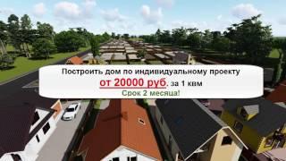 Готовые дома в Краснодаре