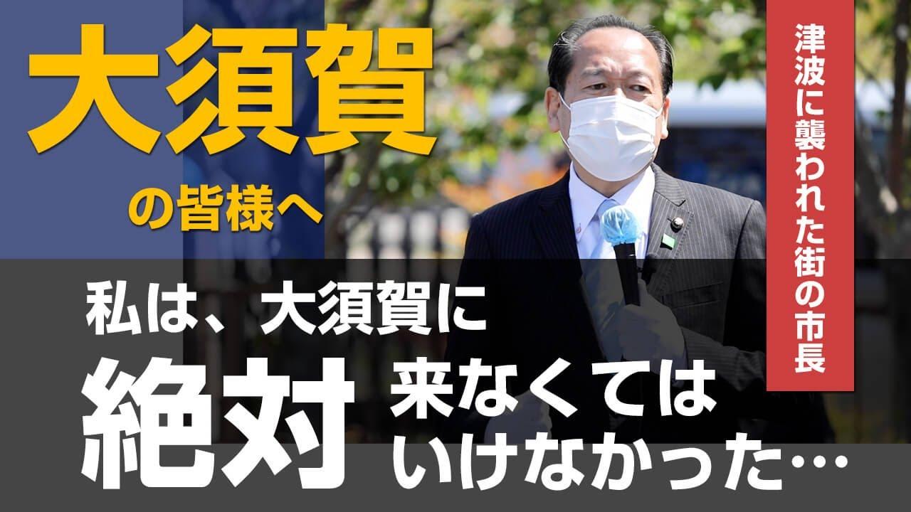 戸羽市長(岩手県陸前高田市)|大須賀での応援演説