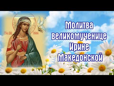 Молитва великомученице Ирине Македонской - ДЕНЬ памяти 18 мая.