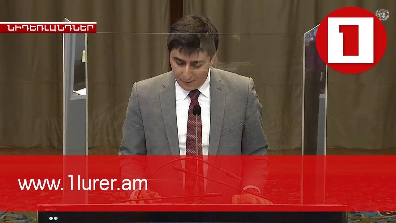 ՄԱԿ-ի արդարադատության միջազգային դատարանում ՀՀ շահերի ներկայացուցչի արձագանքն Ադրբեջանի հայցին
