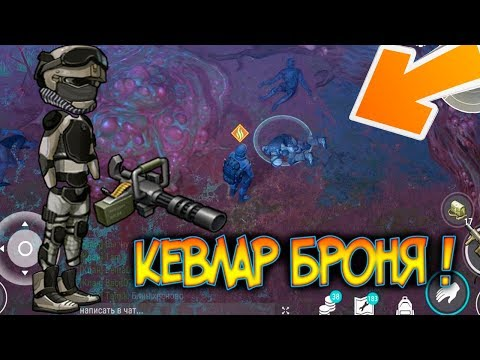 Найден способ как убить бота в Кевларовой Броне ! Как добыть кевлар ? Last Day on Earth: Survival