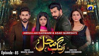 Rang Mahal - Episode 85 - 1st October 2021 - HAR PAL GEO