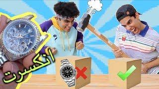 لا تكسر الصندوق الغلط | كسرنا ساعة رولكس⌚️😢!!