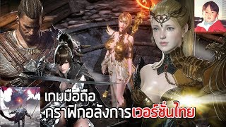 Darkness Rises เกมมือถือ Action กราฟิกโคตรอลังการมีภาษาไทยแล้ว !!