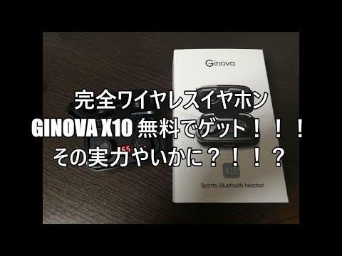 Ginova X10ゲット!!!完全ワイヤレスイヤホン商品レビュー Sports Bluetooth headset earbuds earphones