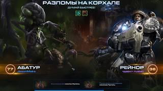 Мутация - Думай Быстрее! - Рейнор и Абатур. Совместные задания StarCraft 2 Legacy of the Void