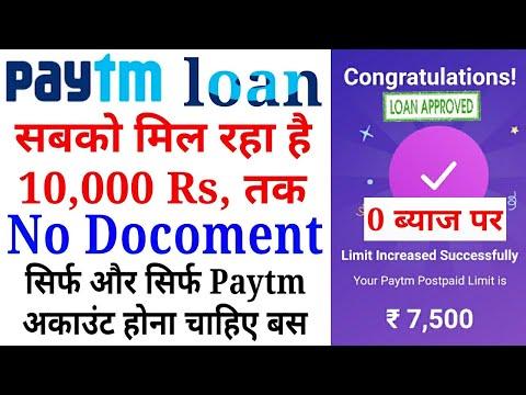 Paytm Loan Upto 10,000 Rs, Tak Sirf Aur Sirf Paytm Account