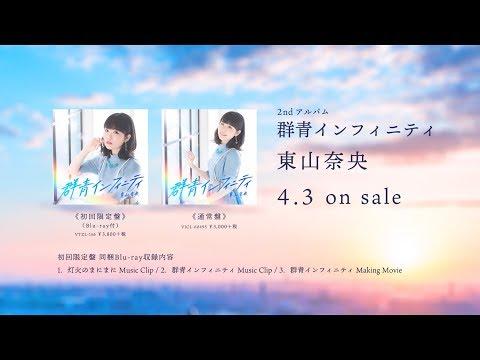 東山奈央第 2 張專輯「群青インフィニティ」全曲試聽影片公開