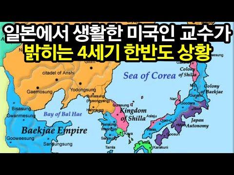 일본이 가장 싫어하는 서양학자가 폭로한 4세기 일본 상황