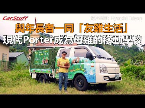 與年長者一同「友雞生活」 現代Porter成為母雞的移動學校