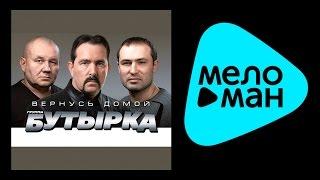 БУТЫРКА - ВЕРНУСЬ ДОМОЙ /  BUTYRKA - VERNUS' DOMOY