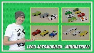 Lego Самоделки - Миниатюрные модели автомобилей.
