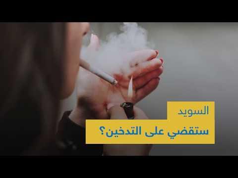 السويد ستقضي على التدخين؟