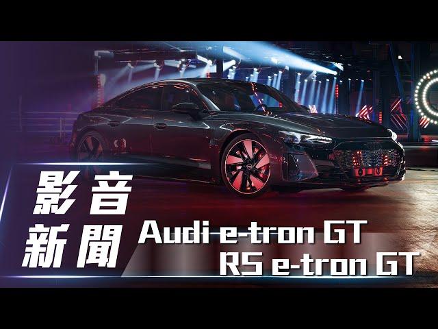 【影音新聞】Audi e-tron GT、RS e-tron GT 超美型純電轎跑 正式在台預售【7Car小七車觀點】