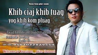 Khib ciaj khib tuag yog khib kom pluag 6/25/2017