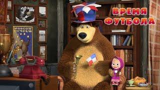 Маша и Медведь - ⚽ Время футбола 📺