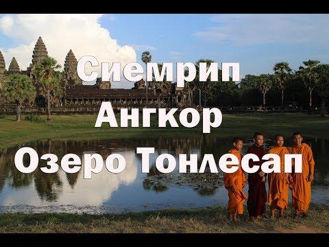 Камбоджа , Сиемрип , Ангкор , Озеро Тонлесап. Все достопримечательности и храмы .